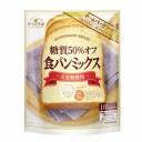 【送料無料】マルコメ ダイズラボ 糖質オフパンミックス290g袋×2ケース(全20本)