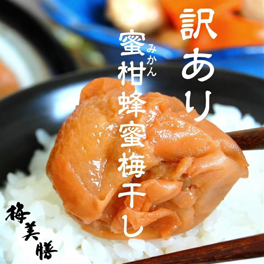 暑い夏は美味しい梅干で日本を元気に!4年連続グルメ大賞!楽天ご飯のお供ランキング1位【送料無料】訳ありみかん蜂蜜梅800g(約30粒〜50粒