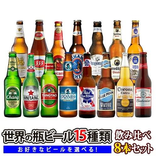 アジア・ヨーロッパ・アメリカ世界の瓶ビール全15種類から選べる飲み比べ8本セット
