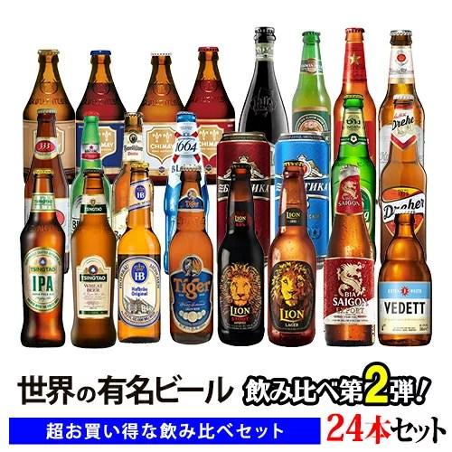 アジア・ヨーロッパ世界のビール24種類飲み比べセット シメイ、ヴェデット、バラデ