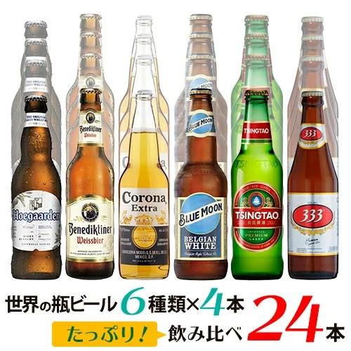 【送料無料】アジア・ヨーロッパ・アメリカ世界の瓶ビール6種類×各種4本飲み比べた