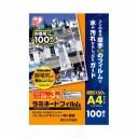 (まとめ)アイリスオーヤマ ラミネートフィルム A4 100枚LFT-5A4100【×2セット】