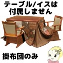 【メーカー直送】 XY-105 丸栄木工 こたつ布団【smtb-k】【ky】