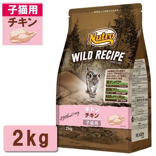 ニュートロ ワイルドレシピ キャットフード キトン(子猫) チキン 2kg 【キャットフード/ドライフード/子猫用(キトン・幼猫)】【猫用品/猫 ねこ ネコ】 :ナチュラルキャットフード