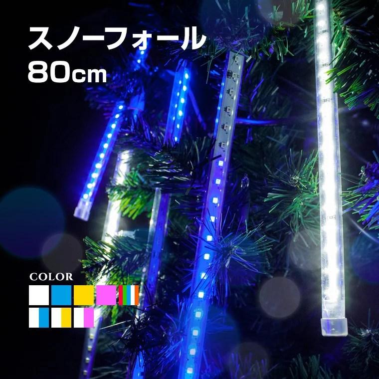 イルミネーション LED ライト スノーフォール つらら 80cm 10本 屋外 室内 ナイアガラ 防水 ハロウィン 流れ星 飾りつけ
