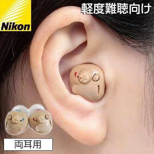 ニコン・エシロール 耳穴型 デジタル補聴器(両耳用2個セット)- NEF-M100 小型 目立たない
