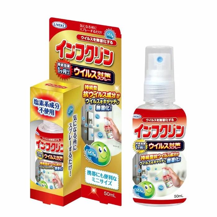 クーポン配布中★ UYEKI 1000円ポッキリ ウイルス対策スプレー インフクリン 50ml [