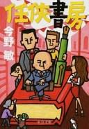 【中古】任侠書房 改版/中央公論新社/今野敏 (文庫)