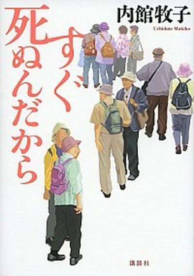 【中古】すぐ死ぬんだから /講談社/内館牧子 (単行本(ソフトカバー))