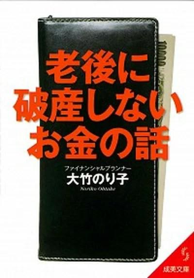 【中古】老後に破産しないお金の話 第3版/成美堂出版/大竹の