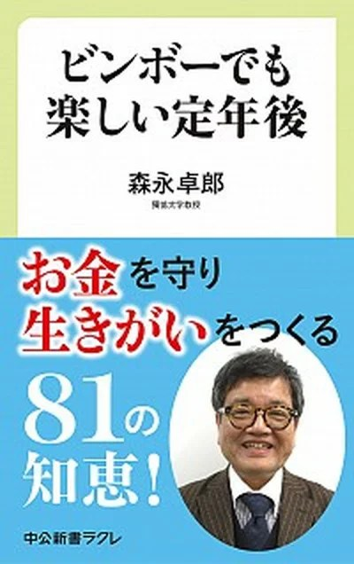 【中古】ビンボーでも楽しい定年後 /中央公論新社/森永卓郎 (新書)