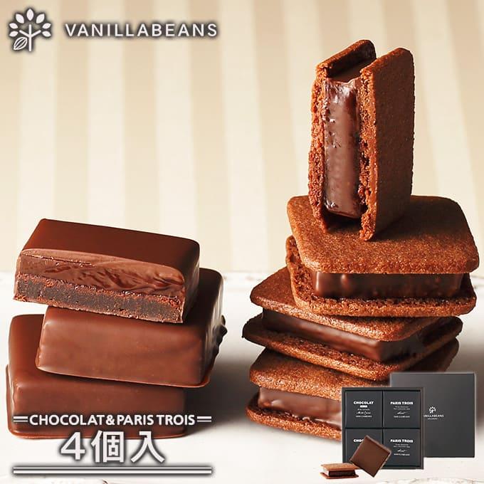 バレンタイン バニラビーンズ チョコレート ショーコラ&パリトロ4個入 ギフト スイーツ クッキー プチチョコレートケーキ お菓子 洋菓子