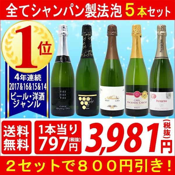 ▽【6大ワインセット 2セット800円引】スパークリングワイ