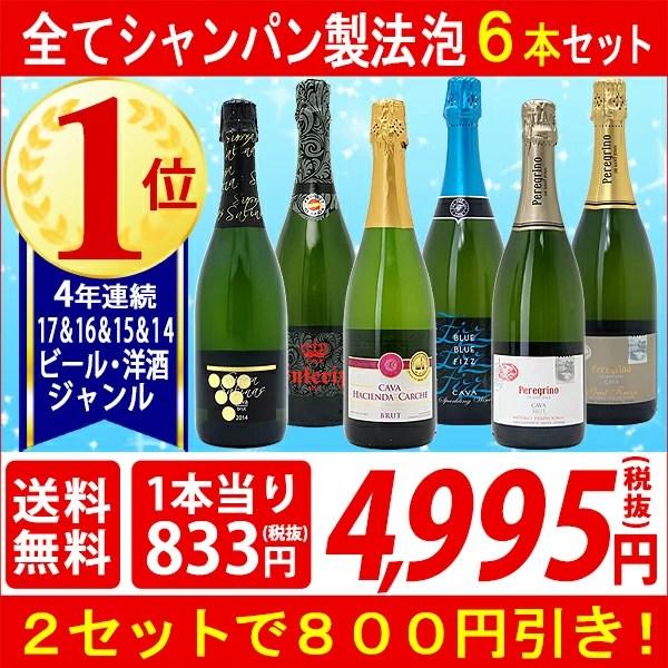▽【6大ワインセット 2セット800円引】年間ランキング1位