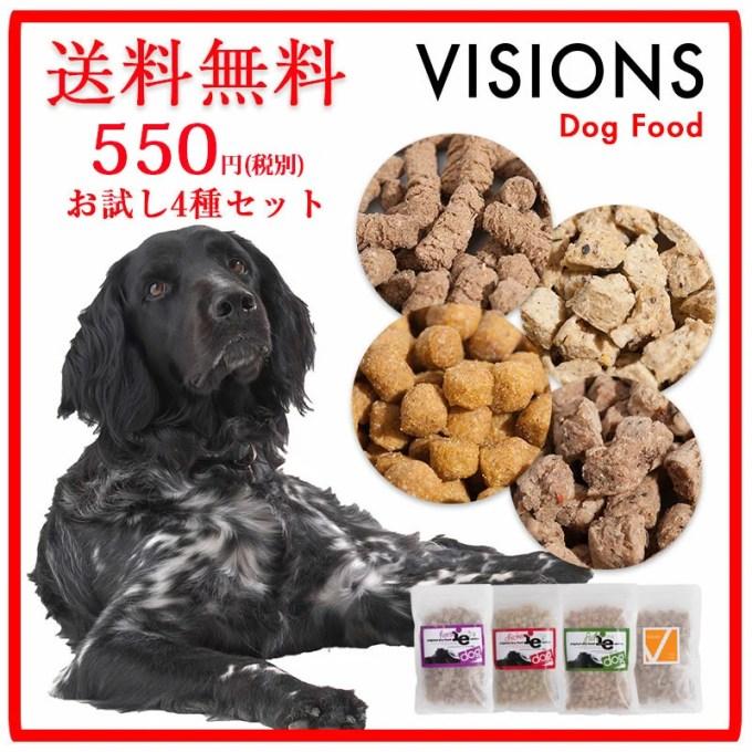 【送料無料】無添加国産 オリジナル ドッグフード 【4種】お試しセット(代金引換不可)【ドックフード ドライフード ペットフード】   dog visions