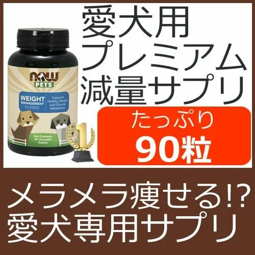 ペット用(犬用) サプリメント 体脂肪燃焼ダイエット サプリ
