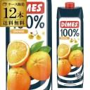 ディメス プレミアム100%ジュース オレンジ 1000ml×12本 果汁100%濃縮還元 1L DIMES 紙パック 長S