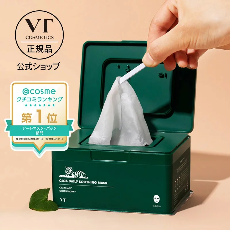 【VT公式】楽天上半期ベストコスメ【CICAデイリースージングマスク (30枚入り) 】シートマスク