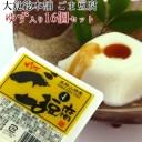 大覚総本舗 ゆず入り ごま豆腐 セット 16個入り 送料無料紀州 高野山 胡麻豆腐 ゴマ豆腐 柚子 ユズ