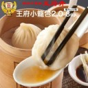王府小籠包ver2.0(8個入)冷凍食品 小龍包 中華点心