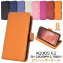 送料無料 AQUOS R2 SH-03K / SHV42 / 706SH 手帳型ケース アクオスr2 携帯ケース 手帳 ドコモ ……