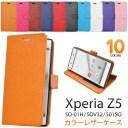送料無料 xperia z5 ケース 手帳 so-01h 手帳型ケース エクスペリア z5 手帳ケース xperia z5 ……