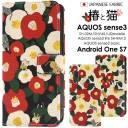 送料無料 AQUOS sense3 SH-02M SHV45 SH-M12 lite SH-RM12 basic SHV48 Android One S7 手帳型……
