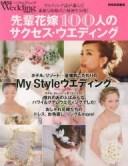 ◆◆先輩花嫁100人のサクセス・ウエディング ウエディング誌が選んだ素敵な結婚式の秘密を公開! / 世界文化社