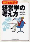 ◆◆日経で学ぶ経営学の考え方 / 奥村昭博/著 池尾恭一/著 / 日本経済新聞社