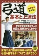 ◆◆弓道基本と上達法 / 福呂淳/監修 加瀬洋光/共同監修