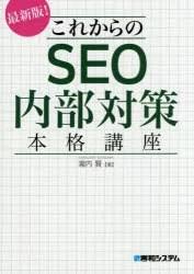 ◆◆これからのSEO内部対策本格講座 最新版! / 瀧内賢/著 / 秀和システム
