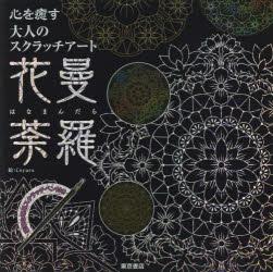 ◆◆心を癒す大人のスクラッチアート 花曼荼羅 / Coyura 絵 / 東京書店