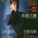 ◆◆フィギュアスケート男子ファンブック Quadruple Axel 2019 / 山と溪谷社