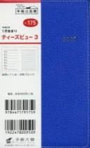 ◆◆T'beau (ティーズビュー) 3 手帳 手帳判 ウィークリー 皮革調 紫 No.175 (2020年1月始まり) / 高橋書店