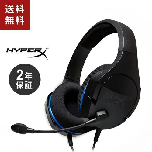 【あす楽】【送料無料】Kingston キングストン HyperX Cloud Stinger Core ゲーミングヘッドセット for PS4 HX-HSCSC-BK☆★