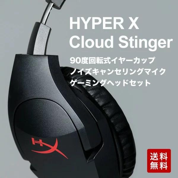 【あす楽】【クーポンで200円値引き】【送料無料】Kingston キングストン HyperX Cloud Stinger ゲーミングヘッドセット HX-HSCS-BK/AS