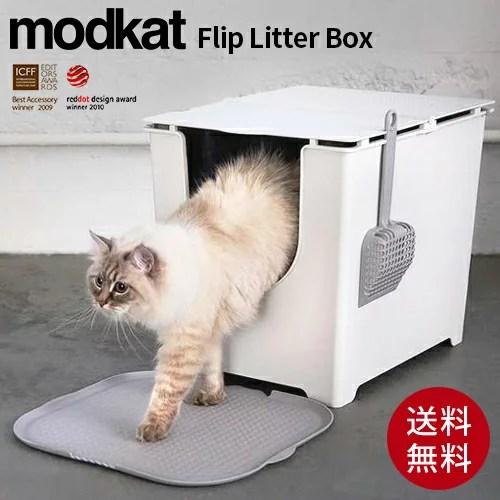 【あす楽】【送料無料】Flip Litter Box fip100 猫 猫トイレ ペット 機能的 オシャレ 飛び散り防止 猫砂 シ...