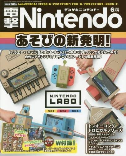 ◆◆電撃Nintendo / 2018年6月号