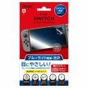 ナカバヤシ Digio2 ニンテンドーSWITCH用 液晶保護フィルム ブルーライト軽減・光沢 GAF-SWIFLKBC