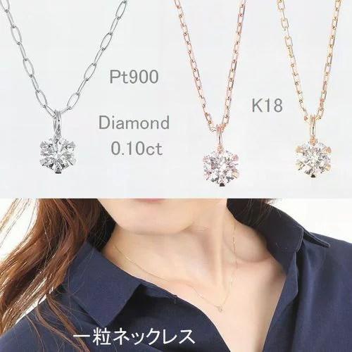K18プラチナダイヤモンドネックレス0.1カラットHカラーSIクラスGOODカッ