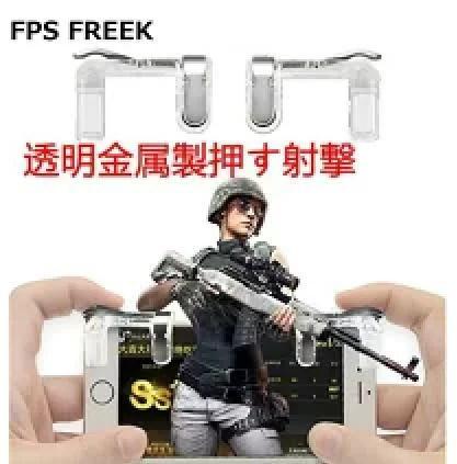 FPS FREEK 荒野行動 コントローラー 最新 pubg モバイル コントローラ 射撃用ボタン 高耐久ボタン 高速射撃 高感度タッチ iPhone/Android対応 2枚セット(左右) 最新版
