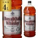 【4本までで1梱包】 ロイヤルオーク 銀ラベル ウイスキー 37度 4L(4000ml)[長S] ウイスキー ウィスキー