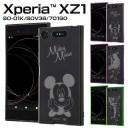 xperia xz1 ケース ディズニー キャラクター カバー ミッキー ミニー ラプンツェル ティンカー……