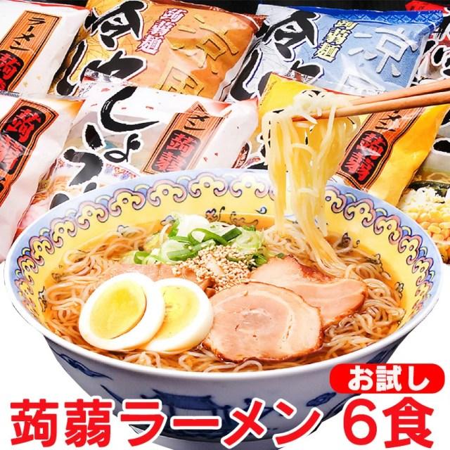 【送料無料】 こんにゃく麺 こんにゃくラーメン 6食セット ダイエット食品 ダイエットフード 蒟蒻ラーメン こんにゃく