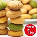 SALE価格★【送料無料】おからクッキー 1kg ダイエット 豆乳おからクッキー 訳あり 国産 オカラクッキー ダイエット食品 ダイエットクッ..