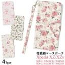 【送料無料】Xperia XZ SO-01J / SOV34 / 601SO、Xperia XZs SO-03J / SOV35 / 602SO 用花模様……