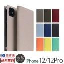 iPhone12 ケース iPhone12 Pro ケース 手帳型 本革 SLG Design Full Grain Leather Flip Case ……