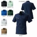 作業着 作業服 SOWA 桑和 967 半袖シャツ 6L