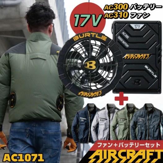 空調服 バートル 2021 フルセット】みんな探してる人気モノ「空調服 バートル 2021 フルセット (花・ガーデン・DIY)」