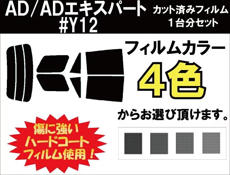 AD / ADエキスパート Y12 カット済みカーフィルム リアセット スモークフィルム 車 窓 日よけ 日差しよけ UVカット (99%) カット済み カーフィルム ( カットフィルム リヤセット リヤーセット リアーセット )